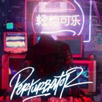 New Perturbator's video for Venger
